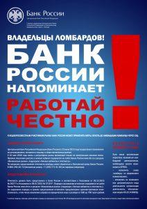 Банк России напоминает
